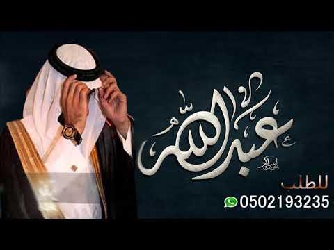 شعر مدح باسم عبدالله فقط  للطلب بدون حقوق 0502193235