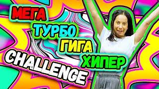 Турбо Мега Гига Хипер Challenge | Studio Queen's №76