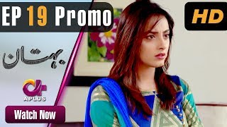 Pakistani Drama   Bohtan - Episode 19 Promo   Aplus Dramas   Sanam Chaudry, Abid Ali, Arslan Faisal