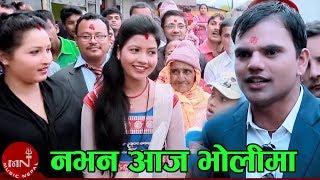 Latest Panchebaja Song Nabhana Aaja Bholima By Krishna Subedi/Sita Kc/Kalpana Khadka