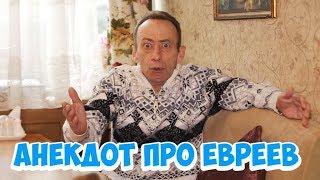 Прикольный одесский анекдот про евреев и театр!