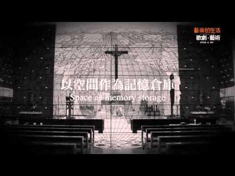 七幕多媒體歌劇 - 利瑪竇的記憶宮殿宣傳片 A Digital Media Opera in 7 Acts - The Memory Palace of Matteo Ricci Trailer - YouTube