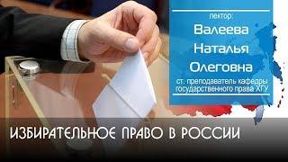 Избирательное право в России
