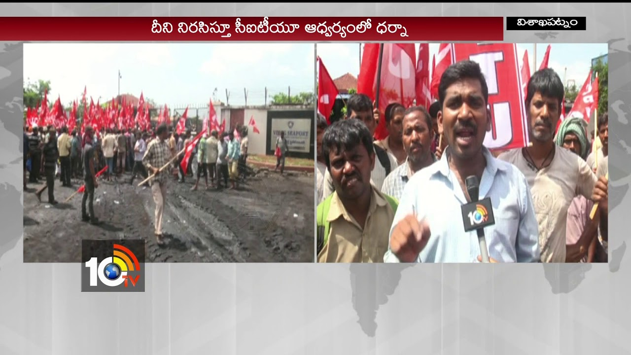 workers-citu-leaders-protest-at-seaport-private-limited-against-15-removal-of-workers-10tv