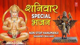 शनिवार Special Non Stop हनुमानजी शनिदेव के भजन I Hanumanji, Shanidev Bhajans