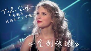 Long Live 直到永遠 - Taylor Swift 泰勒絲 現場版 Speak Now World Tour 愛的告白世界巡迴演唱會