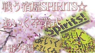 戦う宿屋SPIRITS youtubeチャンネル https://m.youtube.com/channel/UCV...