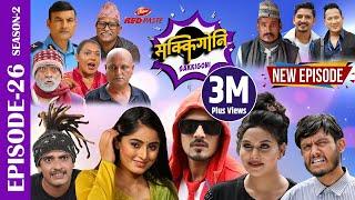 Sakkigoni | Comedy Serial | Season 2 | Episode-26 | Kumar Kattel, Arjun Ghimire, Sagar Lamsal, Hari
