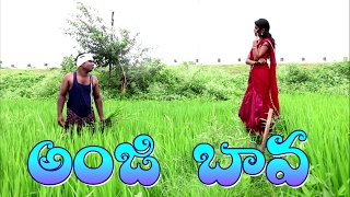 anji bava telangana comedy short film 2017