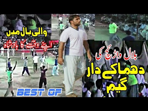 Shooting volleyball show match Best of Bilal waraich Vs Naveed bhutta at janjua vollleyball stadium