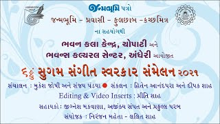 Gujarati Sugam Sangeet Swarkaar Sammelan 2021....