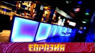 кафе ЕВРАЗИЯ