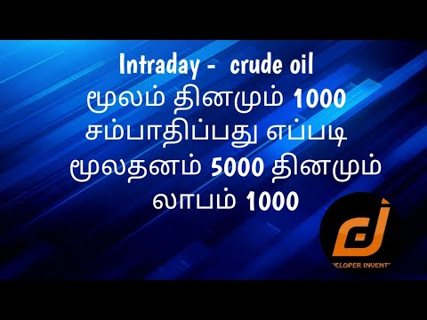 Crude Oil Strategy | Crude Oil Strategy in Tamil | Developerinvention