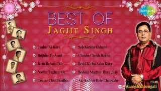 Best of Jagjit Singh | Bengali Modern Songs Audio Jukebox | Jagjit Singh