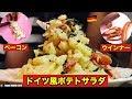 ドイツ風ポテトサラダ【作り方】 の動画、YouTube動画。