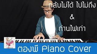 กลับไม่ได้ ไปไม่ถึง & ถ่านไฟเก่า The Voice Thailand Piano Cover by ตองพี