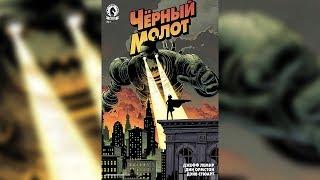 Черный Молот - Black Hammer (#комикс выпуск 2)