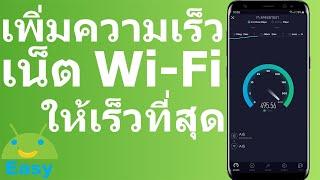 เพิ่มความเร็วเน็ต Wi-Fi ให้เร็วที่สุด | Easy Android