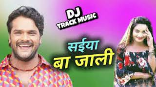 Khesari lal ka new song || Saiya ba jali || Mp3 music