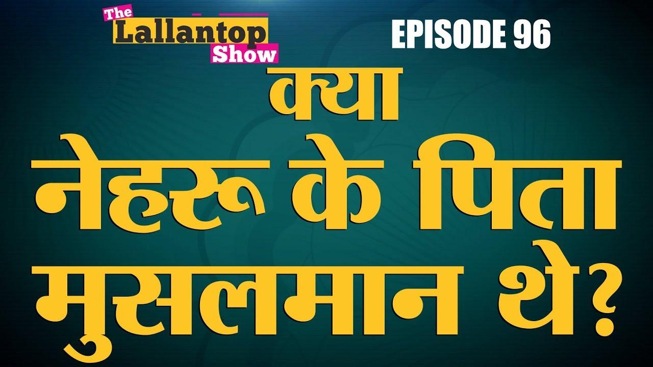 MP में Yogi Adityanath की रैली में आए दिलचस्प लोग | Shivraj Singh Chauhan | Lallantop Show | 26 Nov