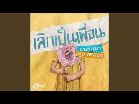 คอร์ดเพลง เลิกเป็นเพื่อน Lazyloxy (feat. JAO YENTED)