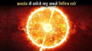 ब्रम्हांड में खोजे गए सबसे अजीबोगरीब तारे || Most Amazing and Strange Stars in Universe (Rahasya Tv)