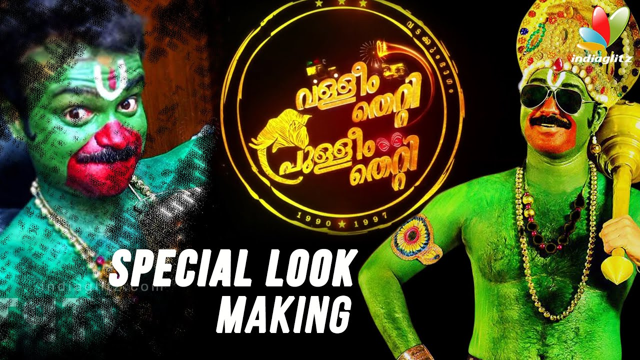 Kunchako Boban  Special Look Makeup in Valleem Thetti Pulleem Thetti | Audio Launch