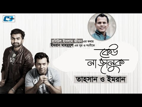 Keu na januk By Imran Ft. Tahsan | Song-2016