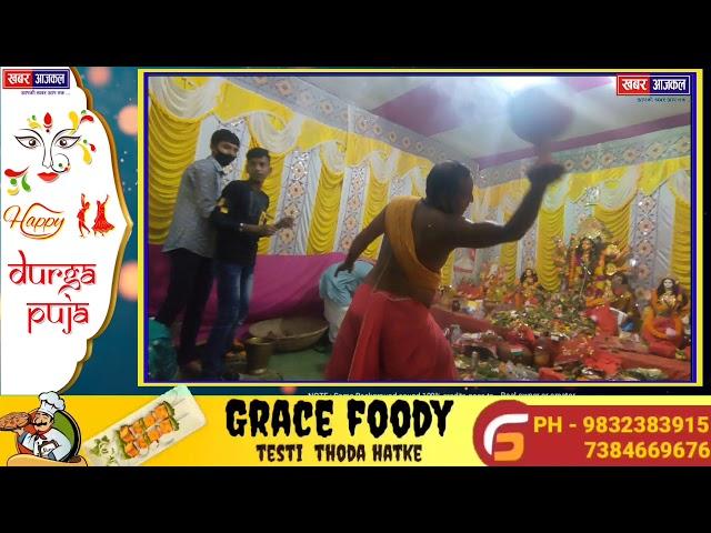 #देखिये #बागडोगरा खुदीराम पल्ली के पूजा पंडाल में बंगाल की सुप्रसिद्ध दुर्गा माँ की पुरोहित आरती !