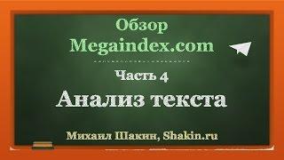 Обзор Megaindex.com. часть 4. Анализ текста