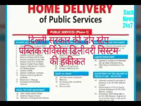 Delhi Govt Doorstep Delivery Data Lost