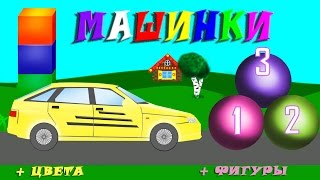 Машинки,cars. Изучение фигур, цвета, цифр. Развивающие мультики для детей про машинки