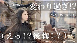【31cm超バッサリ‼️】怖く見られてしまう...→可愛いショートボブヘアに!!バッサリカットして超イメチェン!!丸顔さん、面長さんおすすめ【hairdonation】