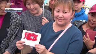 4G запустили в селе Хатассы Намского района Якутии