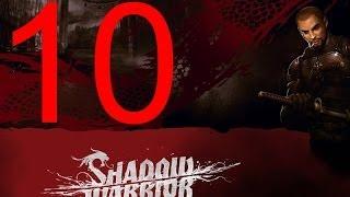 Shadow Warrior 2013 Прохождение игры. Часть 10