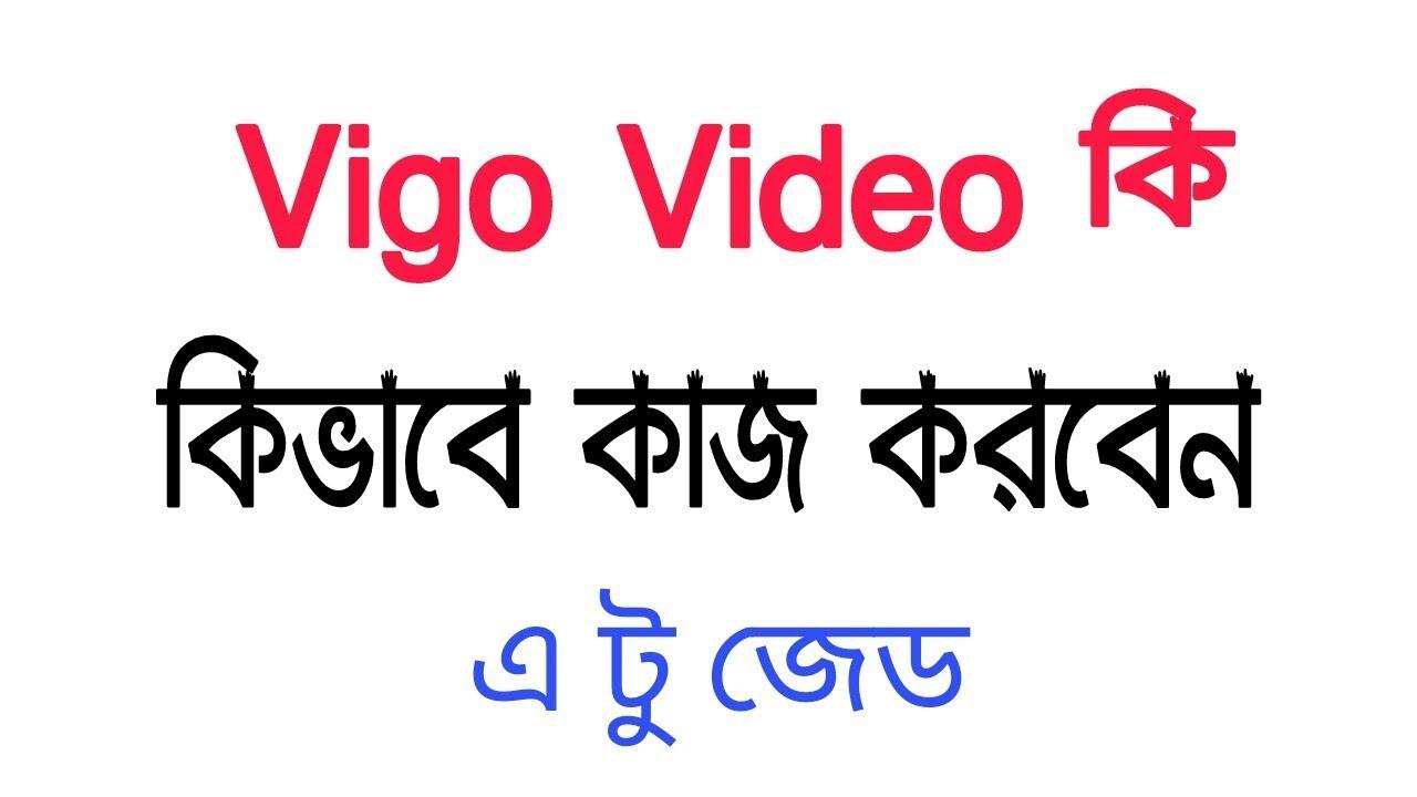 Vigo Video কি কিভাবে ইনকাম করবেন এ টু জেড। How To earn Vigo Hypstar