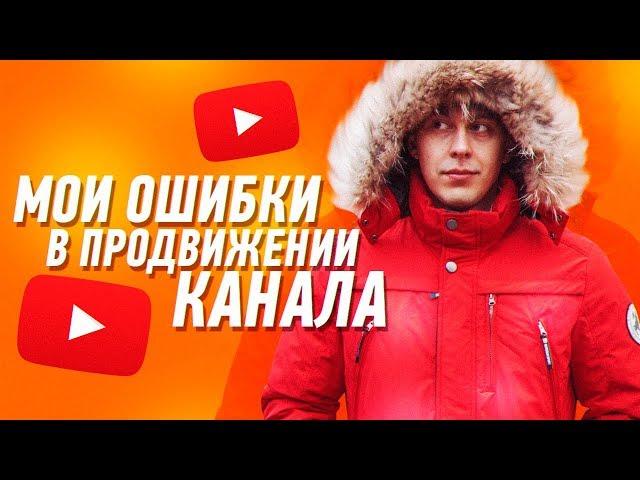 Мои Ошибки В Продвижении Канала. ТОП5 косяков. Эльдар Гузаиров.