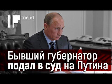 Бывший губернатор подал в суд на Путина. Переворот или анекдот?