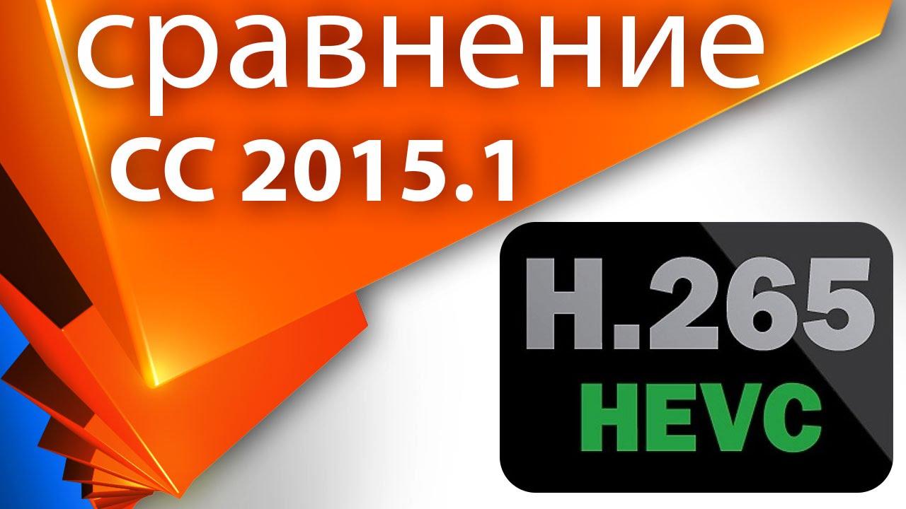 Тестируем качество H.265 (HEVC) с помощью продуктов Adobe CC 2015.1 - Копилка 026