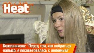Мария Кожевникова: Перед тем, как побриться налысо, я посоветовалась с любимым