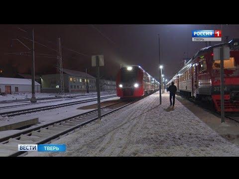 Тверь и Торжок соединила скоростная электричка