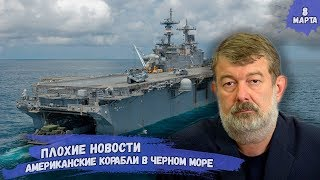 ПЛОХИЕ НОВОСТИ | Вячеслав Мальцев - Зачем американцам десантные корабли?  (08.03.18)