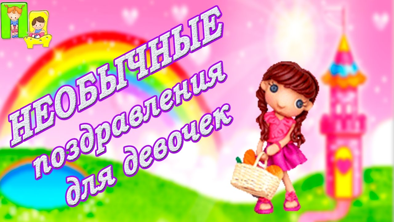 Поздравления день рождения девочки картинки