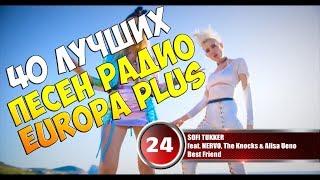 40 лучших песен Europa Plus | Музыкальный хит-парад недели 'ЕВРОХИТ ТОП 40' от 26 января 2018