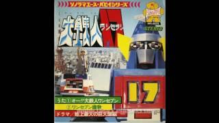 水木一郎・こおろぎ'73・ザ・チャープス - オー!!大鉄人ワンセブン