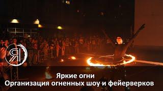 Фаер шоу (Огненное шоу) на свадьбу
