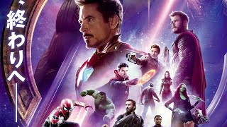 Avengers Infinity War - Anime Opening VHS Quality with lyrics RISING by Ambience