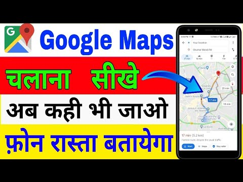 how to use Google map | Google map kaise chalaye | google ma