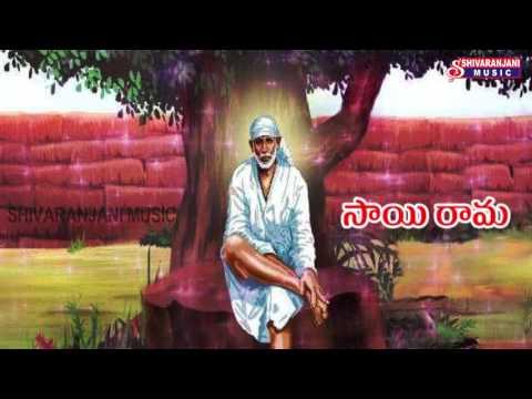 sai rama  telugu devotional songs  shivaranjani music