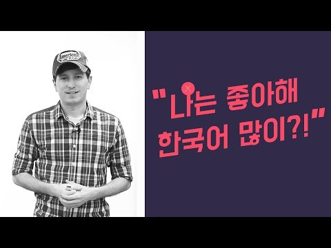 "Common Korean Mistake - ""I Like It A Lot."""